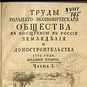 Rare document at the Agricultural Library in Moscow - http://www.interconsul.narod.ru